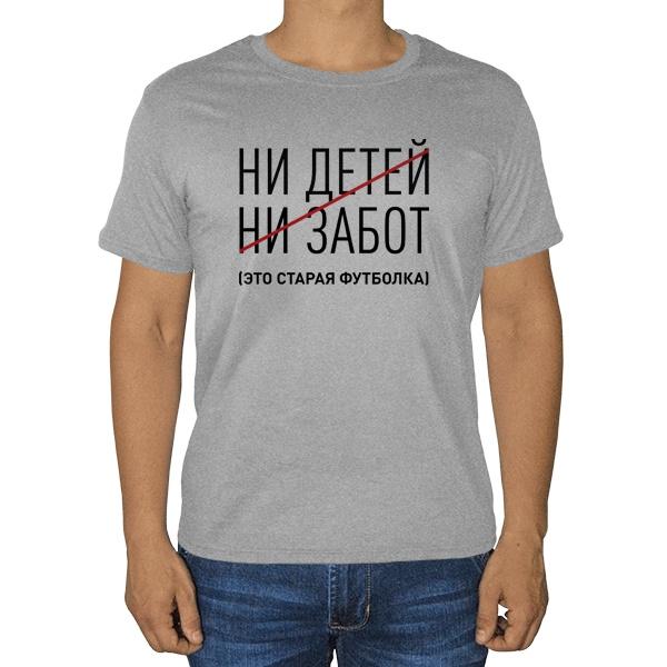 Ни детей, ни забот, серая футболка (меланж)
