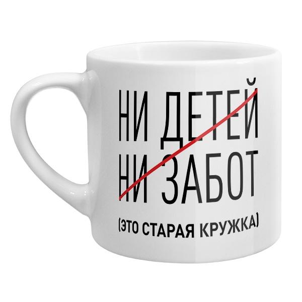 Кофейная чашка Ни детей, ни забот (это старая кружка)
