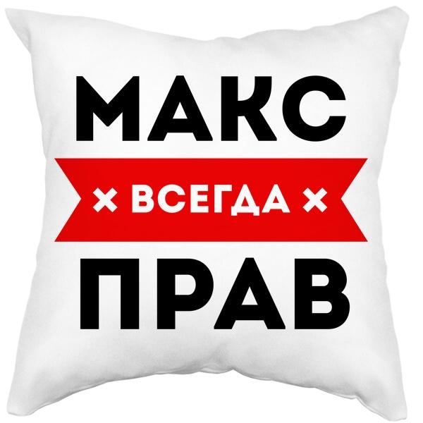 Подушка белая Макс всегда прав