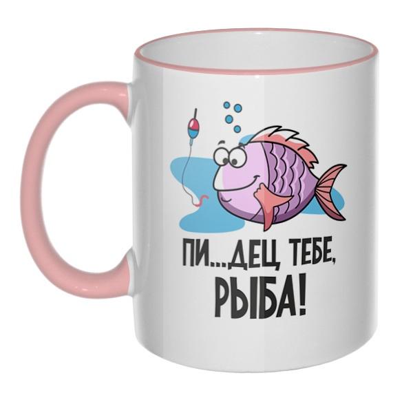 Кружка Трындец тебе рыба с цветным ободком и ручкой