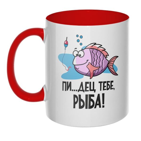 Трындец тебе рыба, кружка цветная внутри и ручка