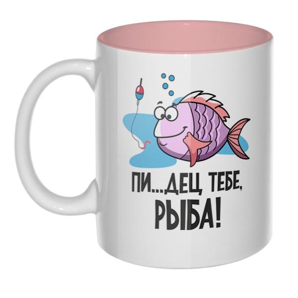 Трындец тебе рыба, кружка цветная внутри
