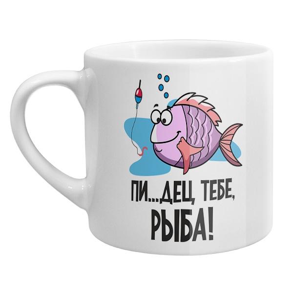 Кофейная чашка Трындец тебе рыба