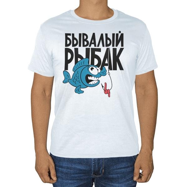 Белая футболка Бывалый рыбак