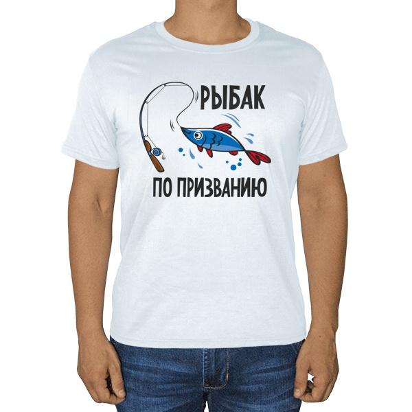Белая футболка Рыбак по призванию
