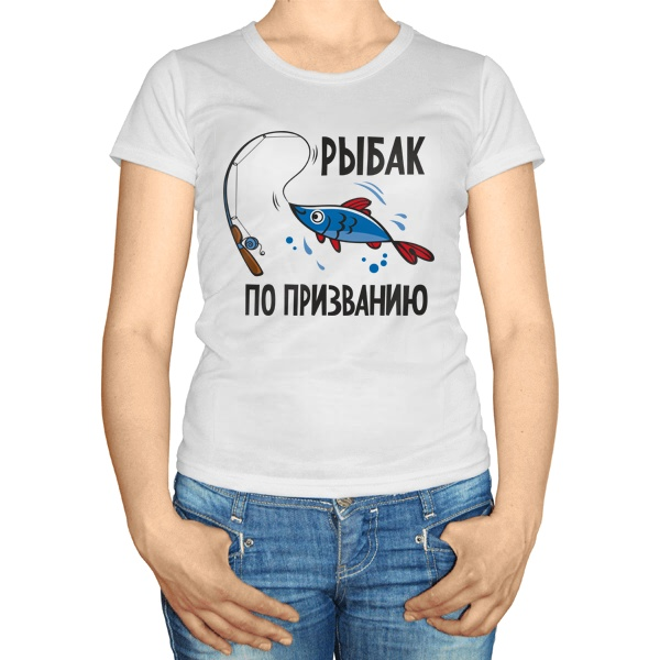 Женская футболка Рыбак по призванию