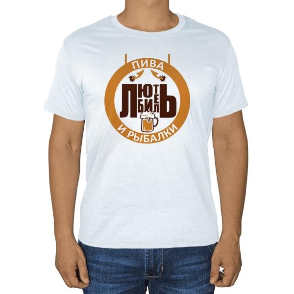 Белая футболка Любитель пива и рыбалки