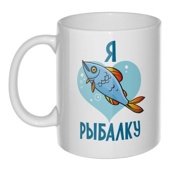 Кружка Я люблю рыбалку