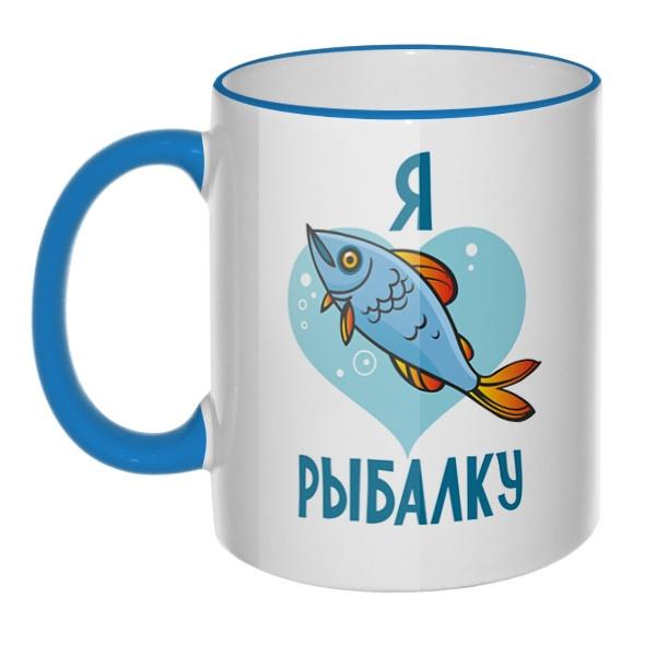 Кружка Я люблю рыбалку с цветным ободком и ручкой