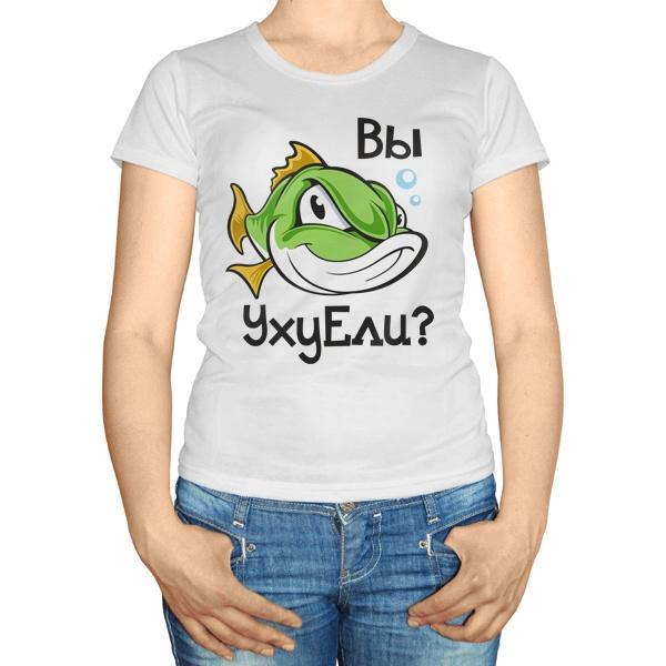 Женская футболка Вы ухуели