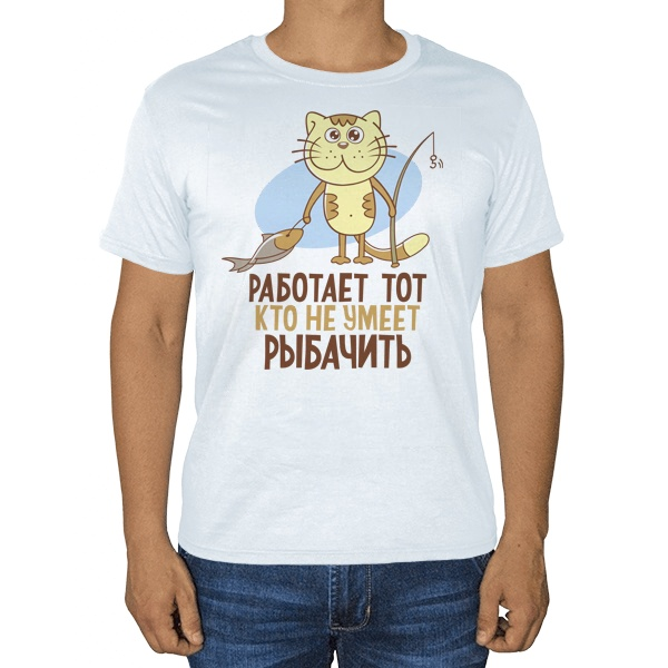 Белая футболка Работает тот, кто не умеет рыбачить