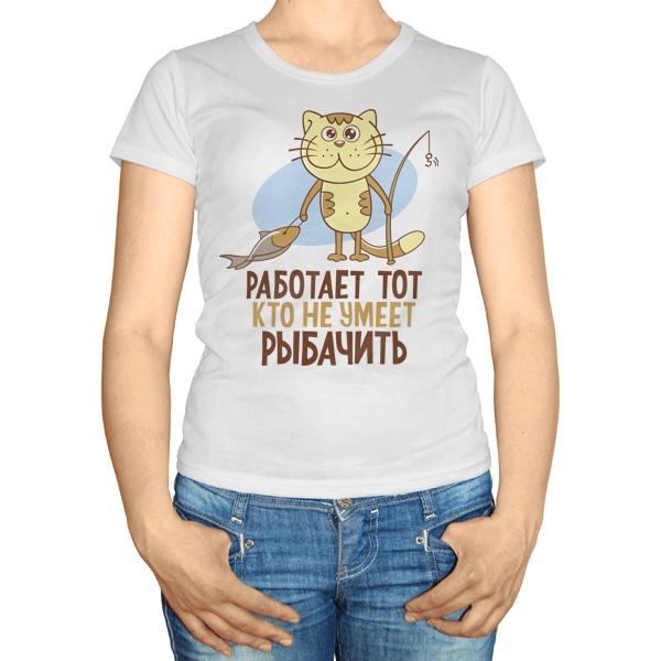 Женская футболка Работает тот, кто не умеет рыбачить