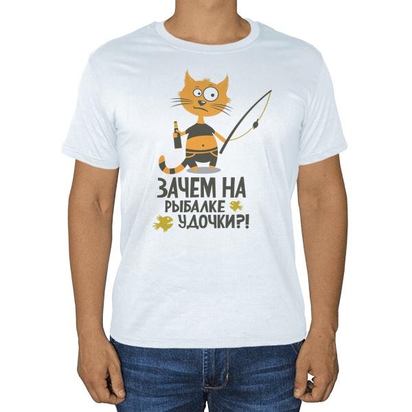 Белая футболка Зачем на рыбалке удочки