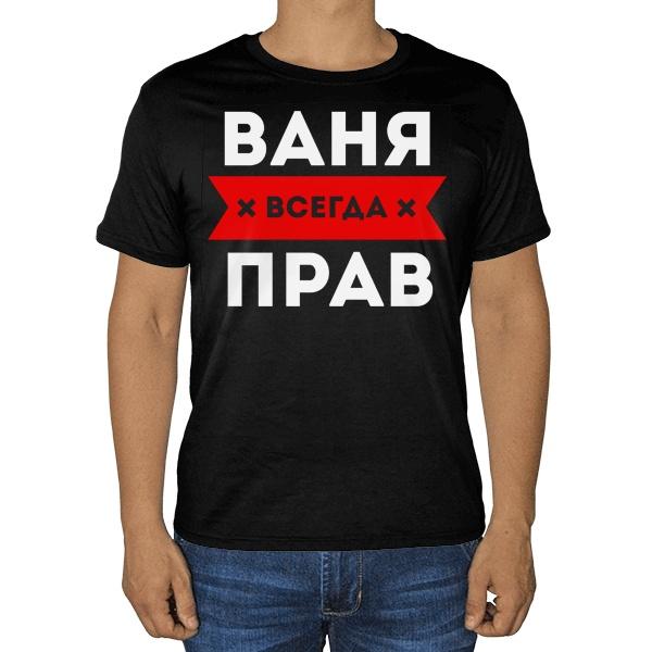 Черная футболка Ваня всегда прав