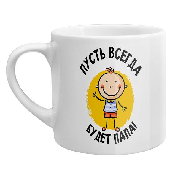 Кофейная чашка Пусть всегда будет папа