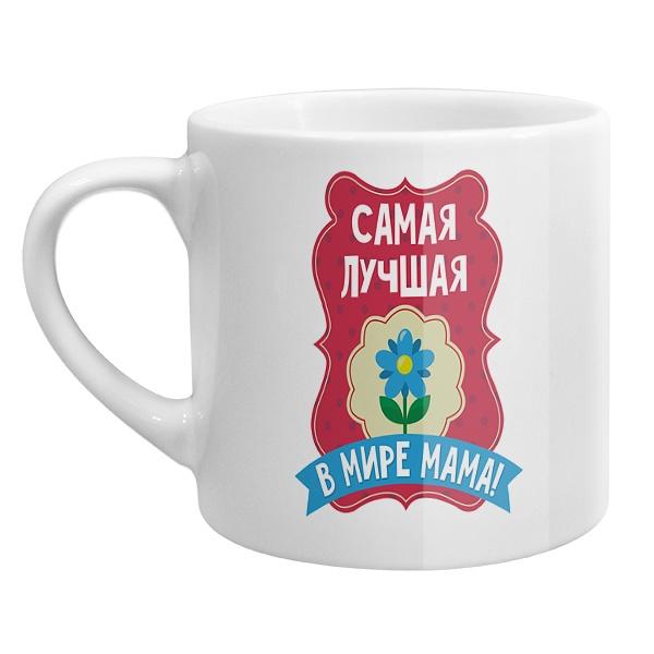 Кофейная чашка Самая лучшая в мире мама