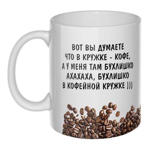 Вот вы думаете, что в кружке кофе, 3D-кружка