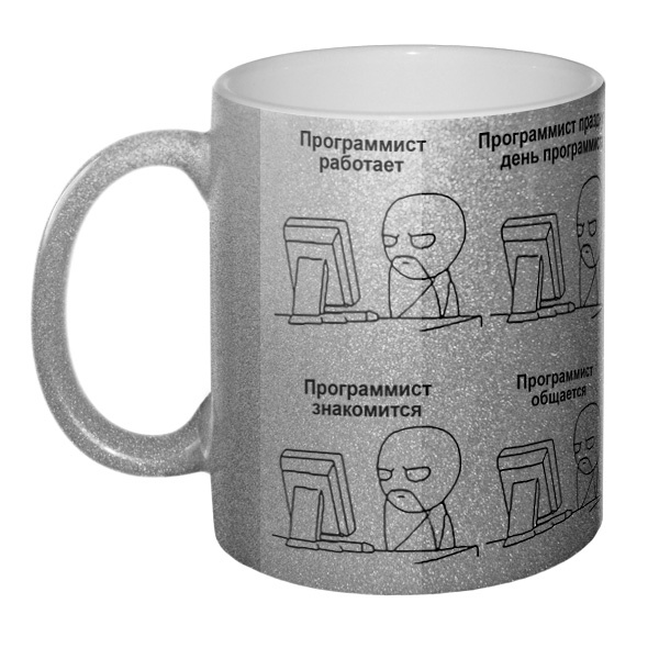 Кружка программиста блестящая
