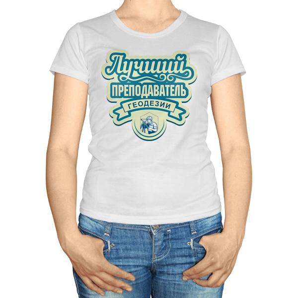 Женская футболка Лучший преподаватель геодезии