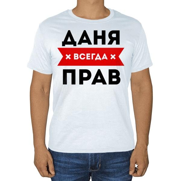 Белая футболка Даня всегда прав, цвет белый