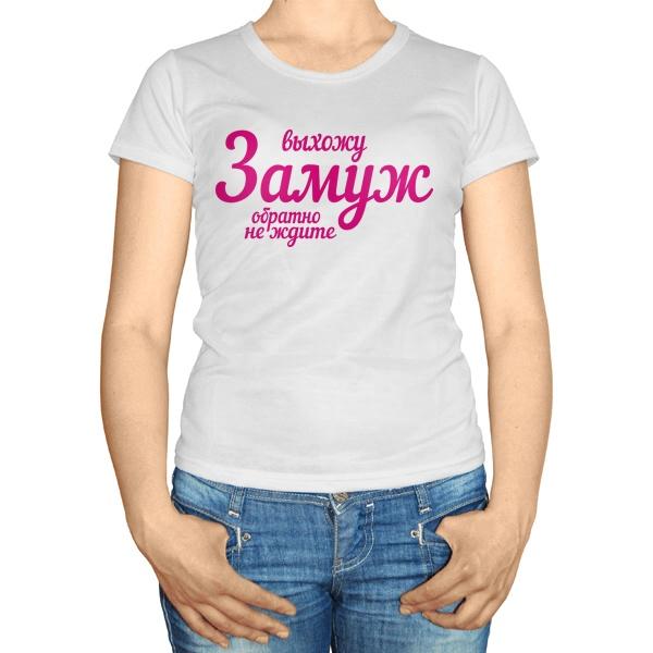 Женская футболка Выхожу замуж, обратно не ждите