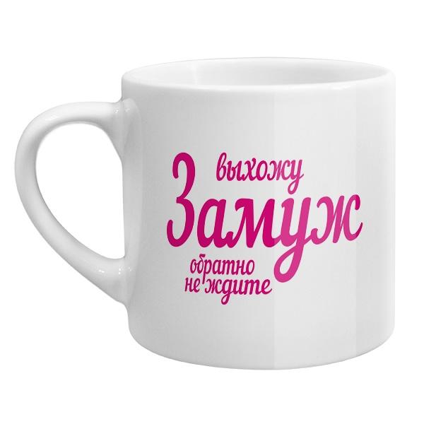Кофейная чашка Выхожу замуж, обратно не ждите