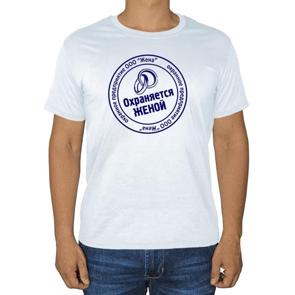 Белая футболка Охраняется женой