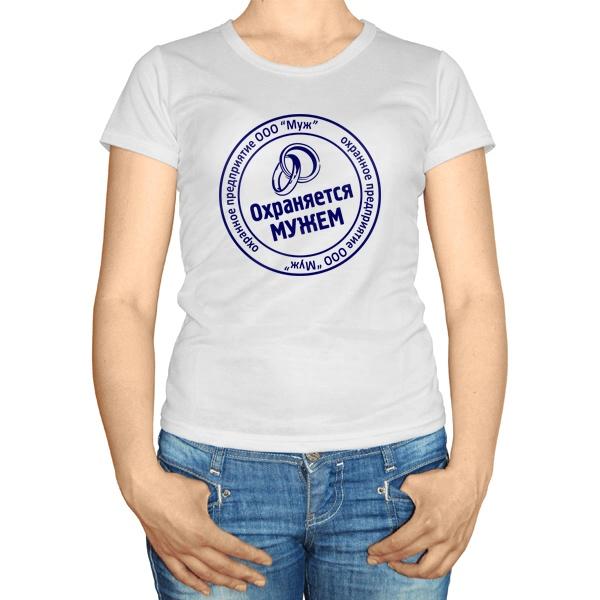 Женская футболка Охраняется мужем