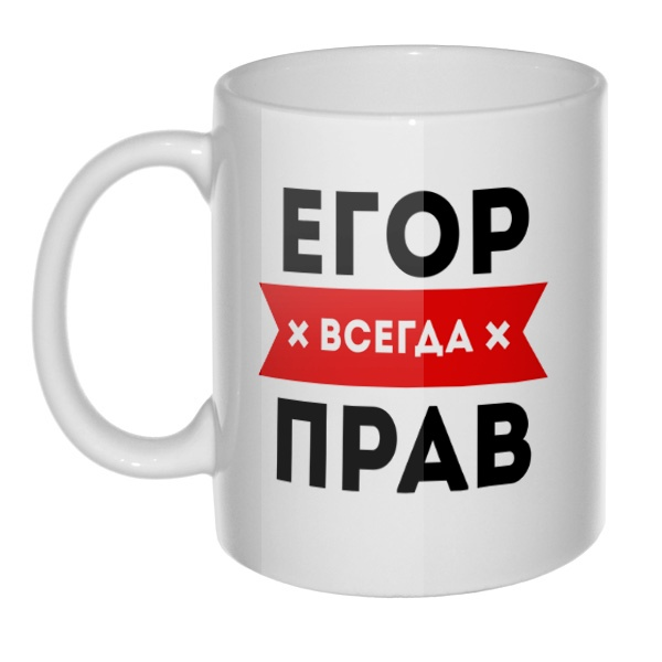 Кружка Егор всегда прав