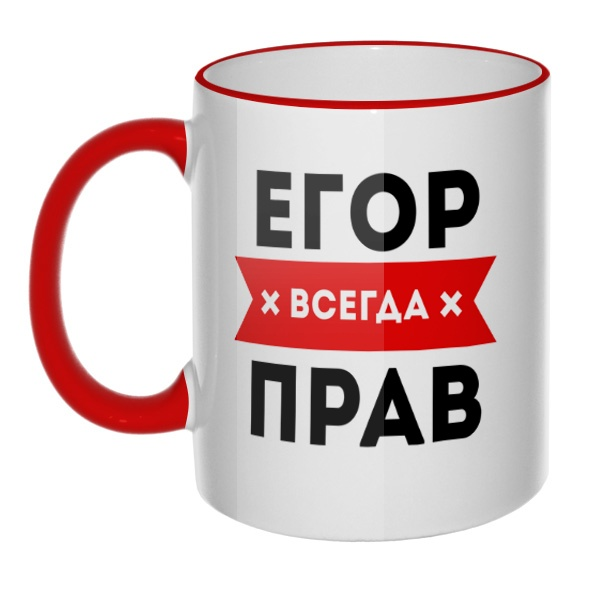 Кружка Егор всегда прав с цветным ободком и ручкой, цвет красный