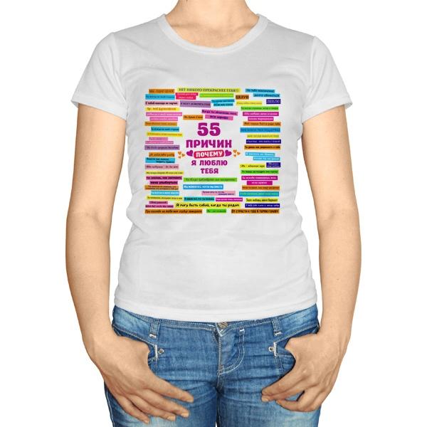 Женская футболка 55 причин почему я люблю тебя