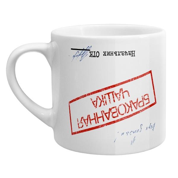 Кофейная «Бракованная чашка»