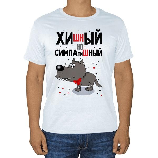 Белая футболка Хишный, но симпатишный