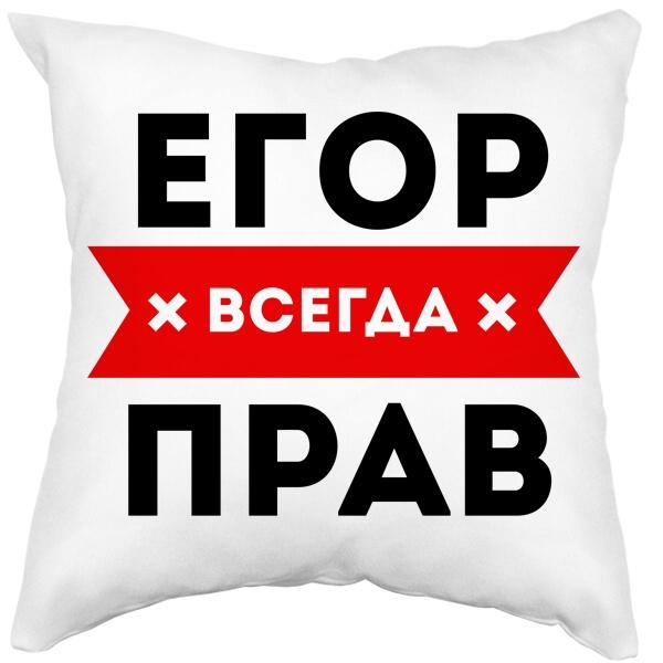 Подушка белая Егор всегда прав, цвет белый
