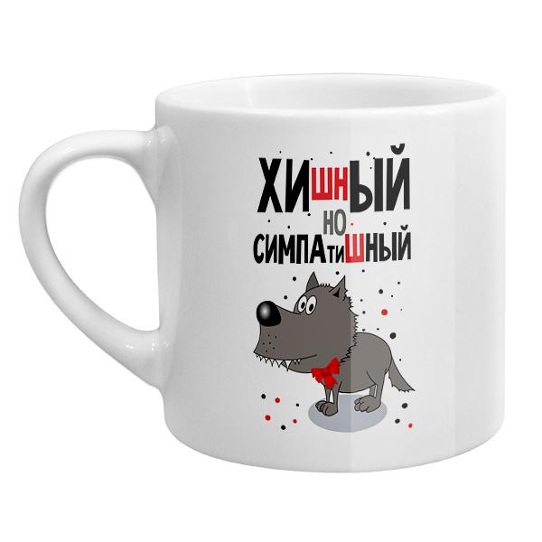 Кофейная чашка Хишный, но симпатишный