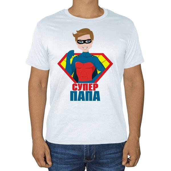 Белая футболка Супер папа