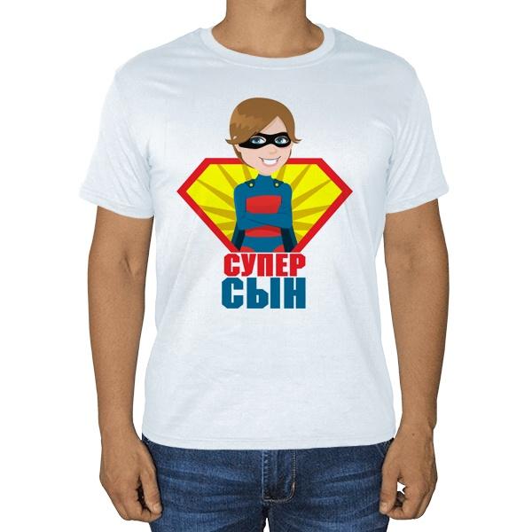 Белая футболка Супер сын