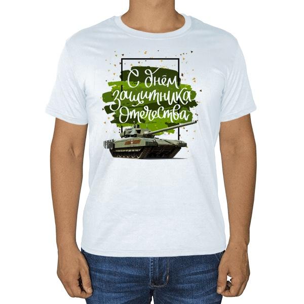 Белая футболка День защитника Отечества, цвет белый