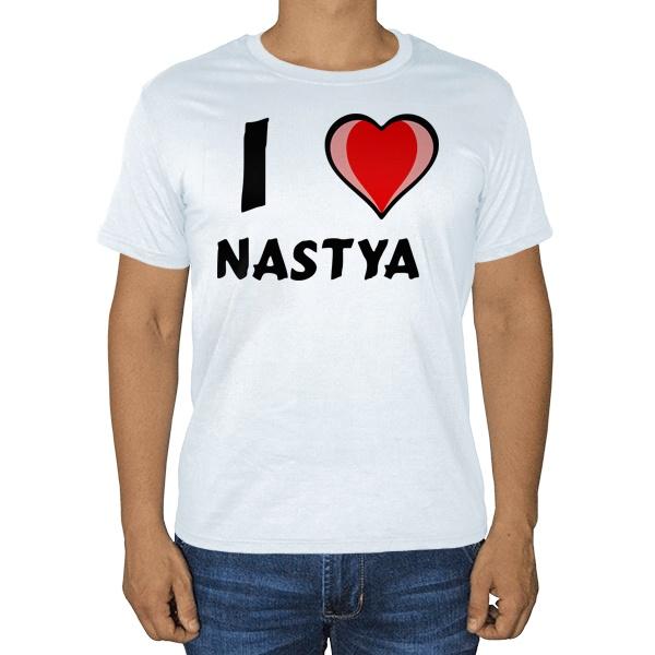 Белая футболка I love Nastya
