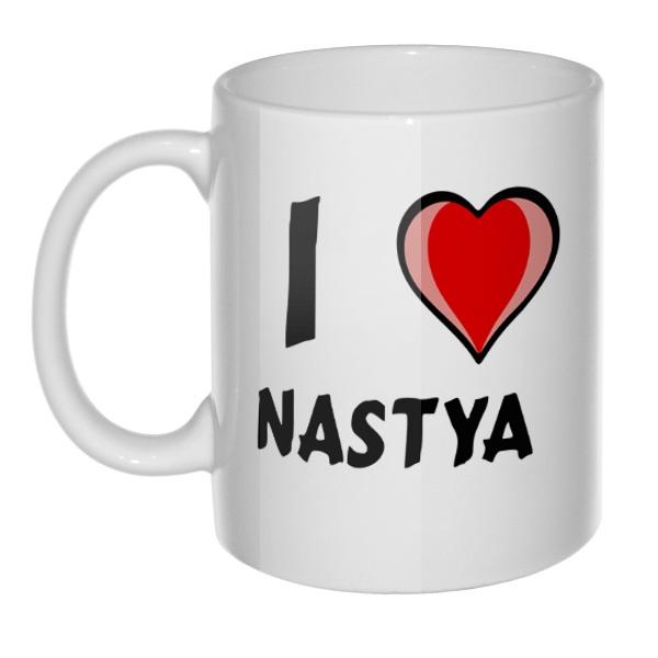 Кружка I love Nastya, цвет белый