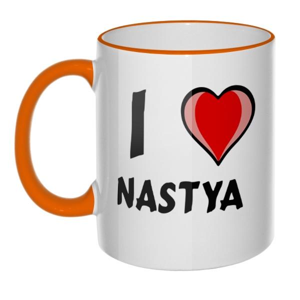 Кружка I love Nastya с цветным ободком и ручкой