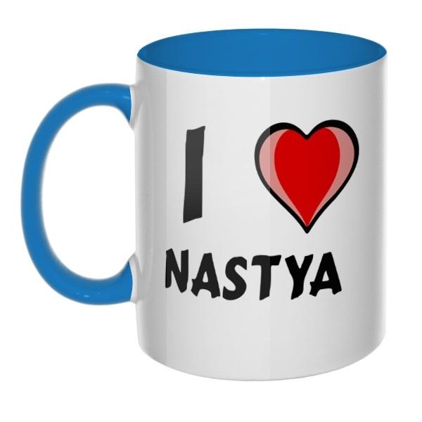 Кружка I love Nastya цветная внутри и ручка