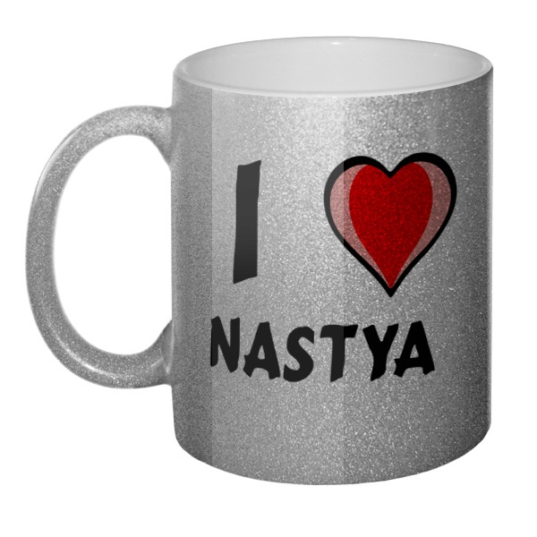 Кружка блестящая I love Nastya