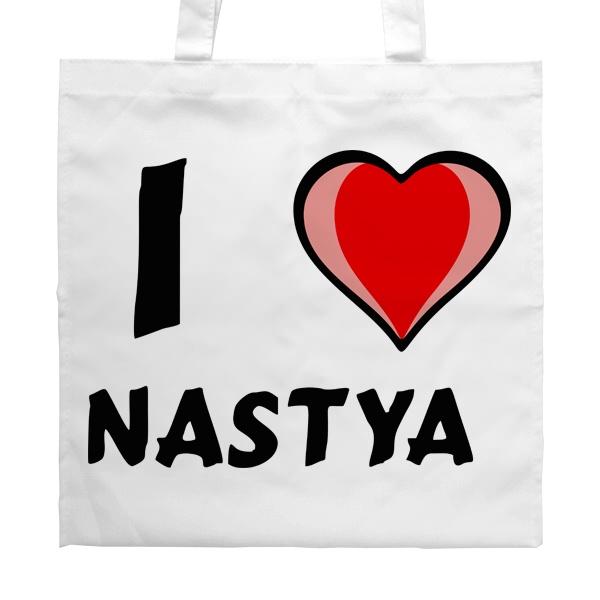 Белая сумка I love Nastya
