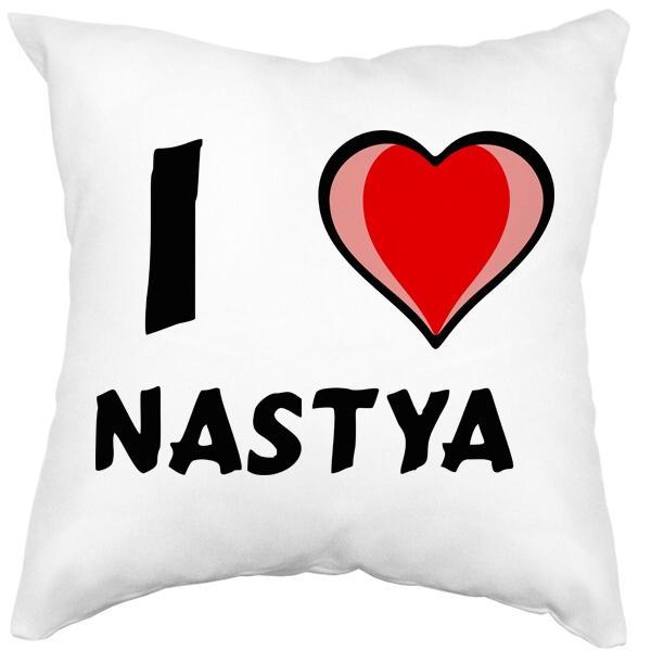 Подушка белая I love Nastya