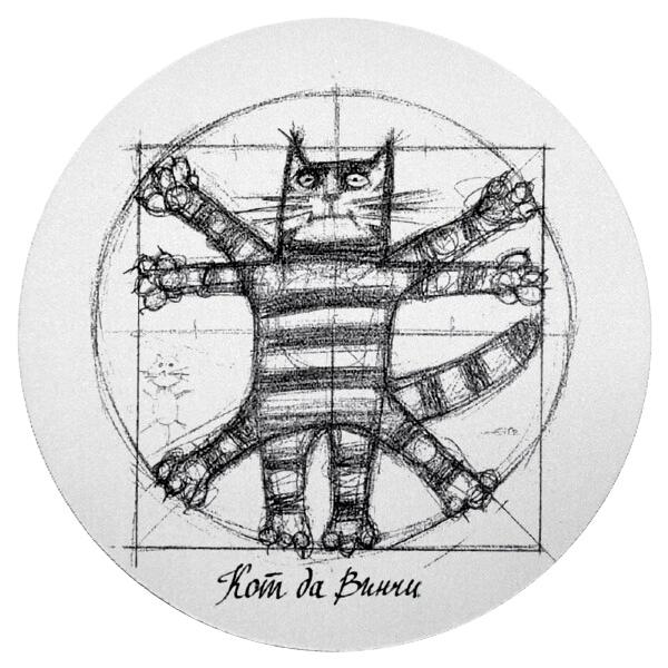 Круглый коврик для мыши Кот да Винчи