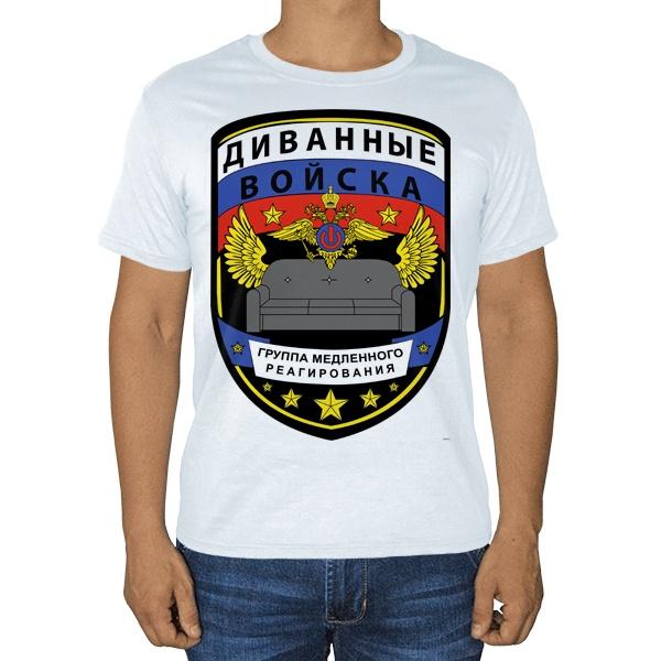 Белая футболка Диванные войска