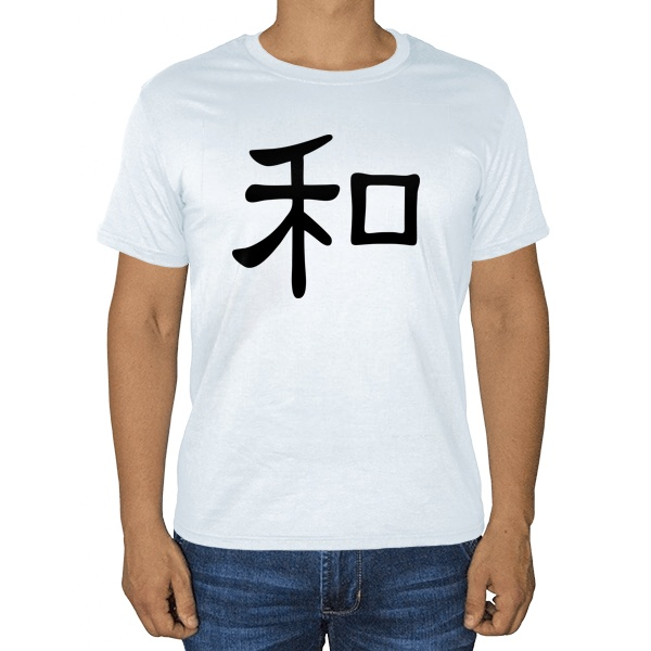 Иероглиф Гармония, белая футболка