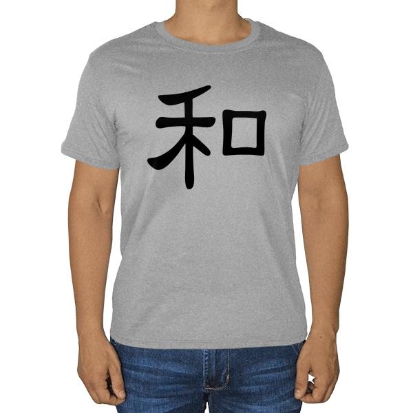 Иероглиф Гармония, серая футболка (меланж)