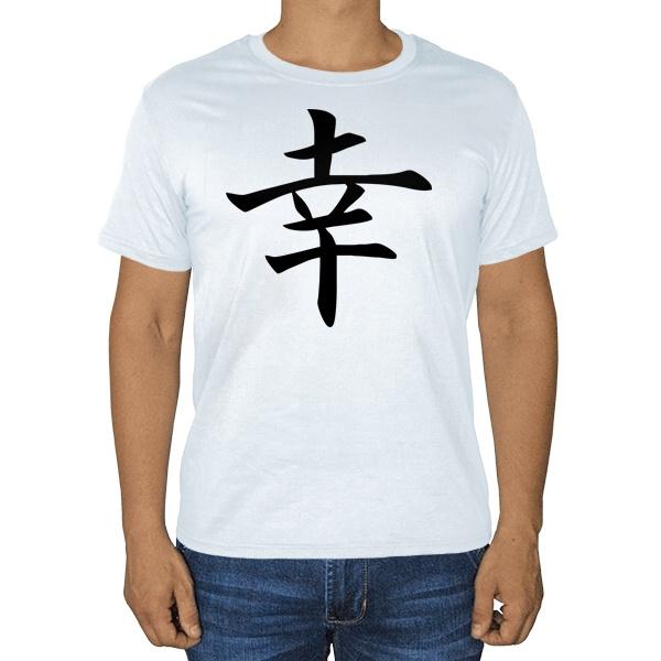 Иероглиф Счастье, белая футболка